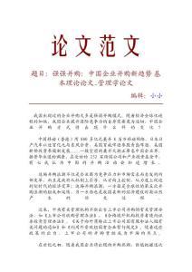 【精品推荐】强强并购:中国企业并购新趋势 基本理论论文_管理学论文