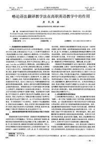(2015专业论文)略论语法翻译教学法在高职英语教学中的作用