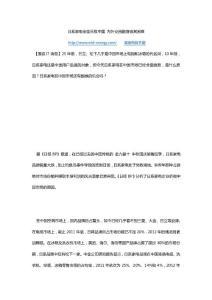日系家电全面兵败中国 内外交困翻身极其困难