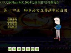 中文版Flash MX2004动画制作培训教程