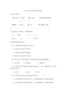 广州小学六年级语文能力竞..