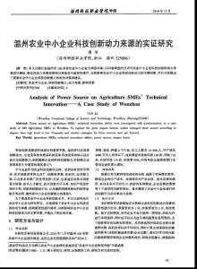 (2015专业论文)温州农业中小企业科技创新动力来源的实证研究