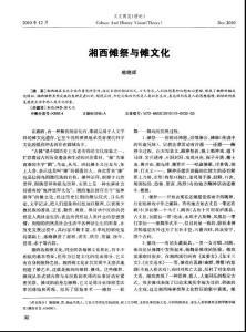 (2015专业论文)湘西傩祭与傩文化