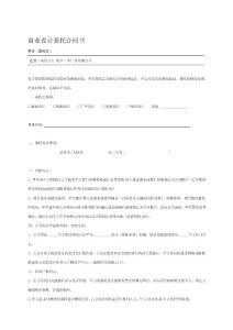 [教学]商业设计委托合同