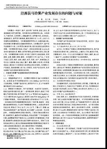 (2015专业论文)泾源县马铃薯产业发展存在的问题与对策