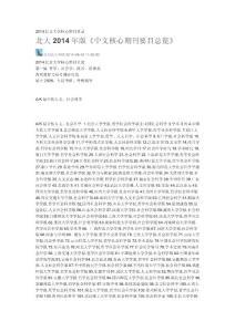2014北京大学核心期刊目录