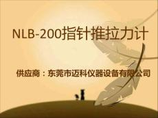 NLB-200指针推拉力计