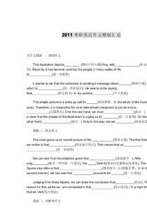 2011考研英语作文模板汇总