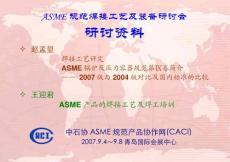ASME IX 2007 锅炉及压力容器规范-焊接和钎焊评定-培训资料-中文