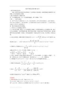 数学归纳法典型例题分析