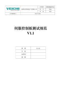 伺服控制板测试规范v1.1