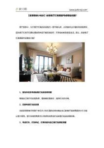 【家居装修小知识】安装客厅灯具需要考虑哪些问题