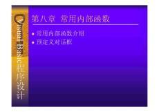 Visual Basic程序設計實訓教程 教學課件 ppt 作者 陸劍鋒 主編 俞偉新 顏忠勝 副主編 ch08  常用內部函數