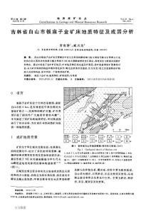 吉林省白山市板庙子金矿床地质特征及成因分析