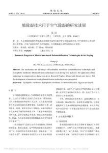 【毕业论文】膜除湿技术用于空气除湿的研究进展_张琪