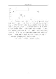 【毕业论文】采矿工程毕业设计