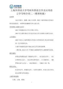 上海外国语大学考研外国语言学及应用语言学导师介绍二