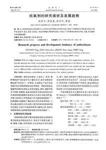 【精品】抗氧剂的研究现状..