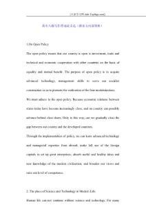 2011年英语专八写作必背诵范文选