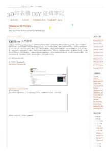 KISSlicer入门教学(精品)
