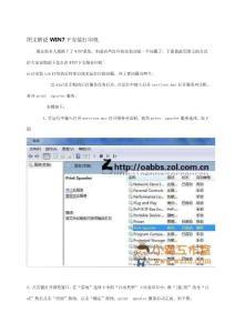 办公文档图文讲解win7下装..
