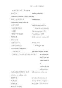 2011英语专八常用翻译词汇