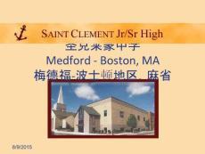 [优质文档]st_clement中文(波士顿)