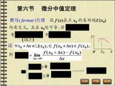 【微积分】泰勒公式 (2)