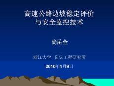 09-监控-尚岳全