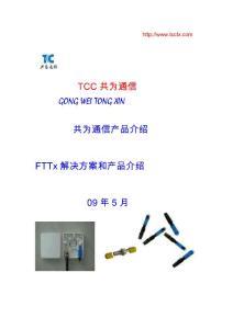 共為通信裝備廠產品介紹、fttx處理計劃