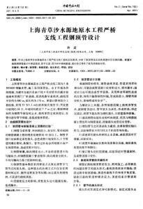 上海青草沙水源地原水工程严桥支线工程钢顶管设计