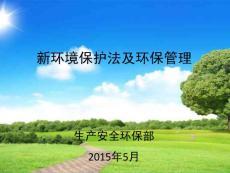 新环境保护法及环保管理培训课件(20150512).ppt