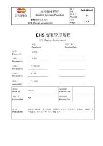 EHS变更管理规程