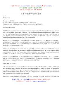 商务英语文章带中文翻译