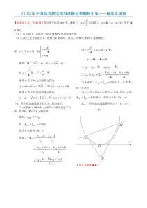 2015年高考数学理科试题解..