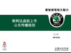 汽车-公关-上海大众2008年斯柯达晶锐上市公关传播方案