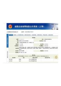 上海骋骛投资咨询有限公司