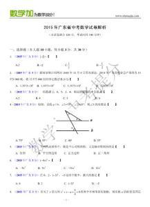 2015年广东省中考数学试卷及答案