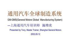 通用汽車全球制造系統