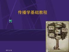 传播学基础教程精品课课件(全套)