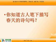 沪教版语文六下《春》ppt课件2