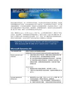 认证考试微软商务治理处理计划核心架构