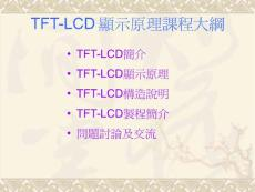 TFT-LCD显示原理 (..