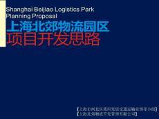 精品资料-上海北郊物流园区项目开发思路