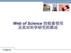 Web of Science 的检索使..