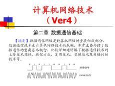 计算机网络技术课件数据通信基础(PPT)