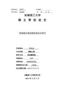 资源城市煤炭物流绿色化研究.pdf