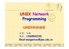 linux UNIX系统基础