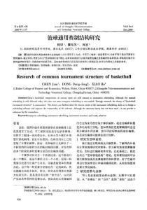 篮球通用赛制结构研究