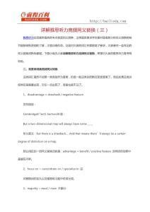 详解雅思听力高频同义替换(三)